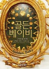 [세트] 골든 베이비 (Golden Baby) (개정증보판) (전2권/완결)