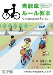 市民のための自転車ルール教本 2013年版: 安全に走るための3ポイント
