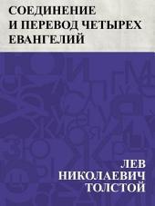 Соединение и перевод четырех Евангелий