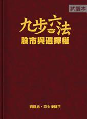 九步六法(試讀本): 股市與選擇權