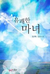 [세트] 유쾌한 마녀(전2권/완결)
