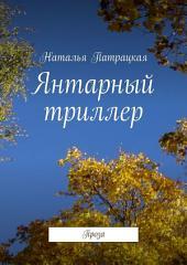 """Янтарный триллер. Серия """"Проза – 2016"""""""