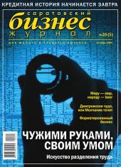 Бизнес-журнал, 2004/20: Саратовская область