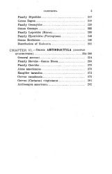 The Mammals of Minnesota PDF