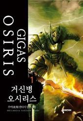 [무료] 거신병 오시리스 1