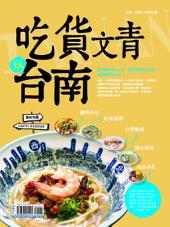 《吃貨文青玩台南》: 隱密講究的精巧小食,創新懷舊的風格老屋,處處細緻職人味!