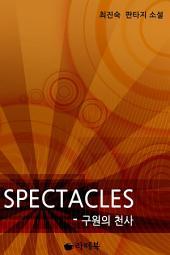 Spectacles - 구원의 천사