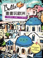 Belle畫畫玩歐洲:帶著畫筆上郵輪工作的夢想家
