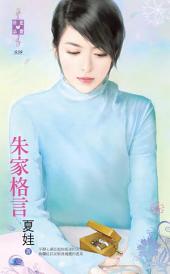 朱家格言: 禾馬文化珍愛晶鑽系列058