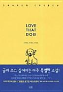 LOVE THAT DOG PDF