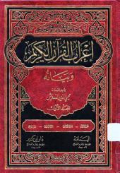 إعراب القرآن الكريم وبيانه ـ مج 1- ج 1 ــ ج 4، المقدمة، ومن سورة الفاتحة إلى 23 من سورة النساء