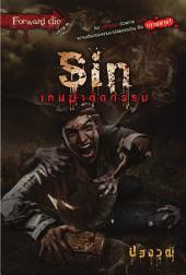 Sin เกมฆ่าตัดกรรม