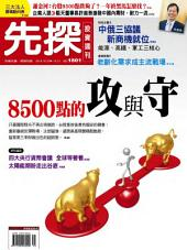 先探投資週刊1801期: Wealth Invest Weekly No.1801