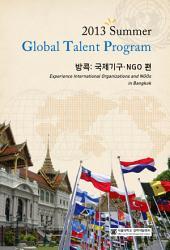2013 Global Talent Program_Bangkok(방콕 국제기구 및 NGO편): 서울대학교 경력개발센터 GTP 프로그램 체험수기