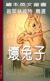 壞兔子: 繪本英文童書