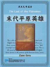 The Last of the Plainsmen (末代平原英雄)