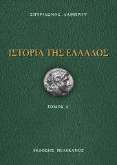 Ιστορία της Ελλάδος από των αρχαιοτάτων χρόνων μέχρι της Αλώσεως της Κωνσταντινουπόλεως (1453): Τόμος Α´ (Από των αρχαιοτάτων χρόνων μέχρι του Πελοποννησιακού πολέμου)