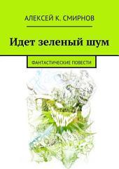 Идет зеленый шум (сборник)