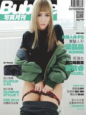Bubble 寫真月刊 Issue 029 Part.2