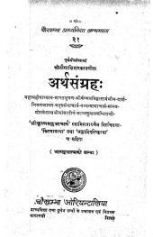 ARTH SANGRAH KIRNAVALI TEEKA: SANSKRIT