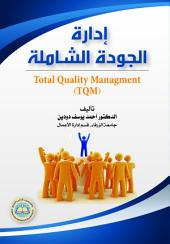 إدارة الجودة الشاملة و آلية تطويرها: دراسات و نماذج تطبيقية