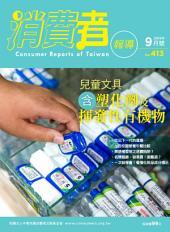 消費者報導413期: 兒童文具含塑化劑及揮發性有機物