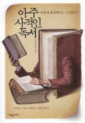 아주사적인독서