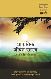 Prakrutik Jeevan Rahasya: Kudarat Ke Prem Ko Pahachane