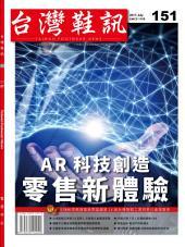 台灣鞋訊第151期 (2017.07): AR科技創造零售新體驗