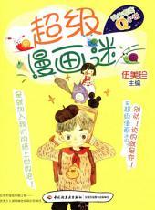 阳光家族Q小说:超级漫画迷