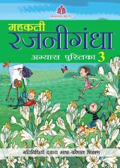 Mehakti Rajnigandha Abhyas Pustika – 3