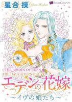 THE BRIDES OF EDEN   THE DAUGHTERS OF EVE PDF