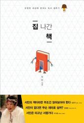 집 나간 책: 오염된 세상에 맞서는 독서 생존기