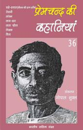 प्रेमचन्द की कहानियाँ - 36 (Hindi Sahitya): Premchand Ki Kahaniya - 36 (Hindi Stories)