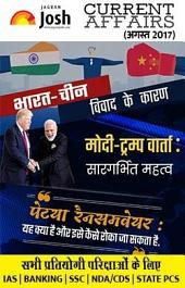 Current Affairs August 2017 e-Book Hindi