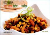 Zero Oil Roti & Subzis-Hindi