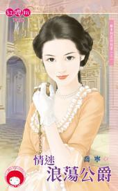 情迷浪蕩公爵~維多利亞的祕密二之一: 禾馬文化紅櫻桃系列903