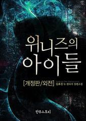 [무료] 위니즈의 아이들 (개정판) (외전)
