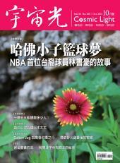 宇宙光雜誌450期: 哈佛小子籃球夢- NBA首位台裔球員林書豪的故事