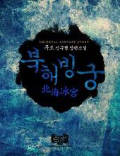 [세트] 북해빙궁(전6권/완결)