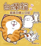 白爛貓超直白嗆人日記