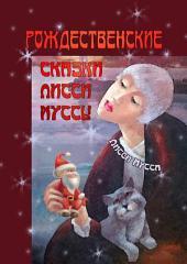 Рождественские сказки Лисси Муссы. Фортуна выбирает смеющиеся лица!
