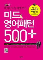 미드 영어패턴 500 플러스: 네이티브가 평생 쓰는