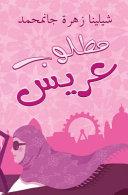 Love in a Headscarf PDF