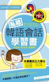 私藏韓語會話學習書: 雅典文化005