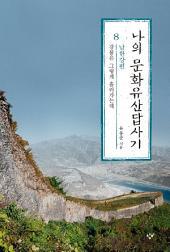 나의 문화유산답사기 8: 남한강편: 강물은 그렇게 흘러가는데