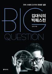 김대식의 빅퀘스천 : 우리 시대의 31가지 위대한 질문