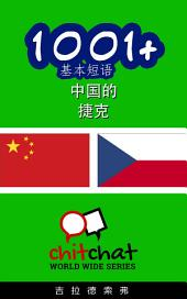 1001+ 基本短语 中国的 - 捷克