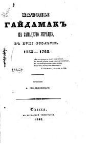 Наѣзды гайдамак на западную Украину в XVIII столѣтiи: 1733-1768