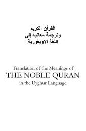 Translations of the Meanings of The Noble Quran in the Uyghur Language